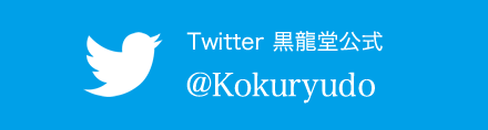 Twitter 黒龍堂